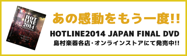 HOTLINE2014 JAPAN FINAL DVD発売中