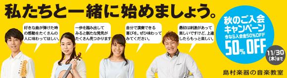 秋のご入会キャンペーン 今なら入会金50%OFF