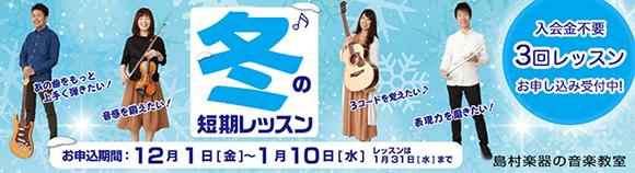 冬の短期レッスン お申込み受付中!