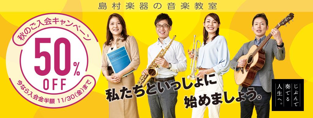 音楽教室 秋のご入会キャンペーン実施中!
