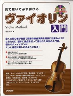 見て聴いて必ず弾ける ヴァイオリン入門