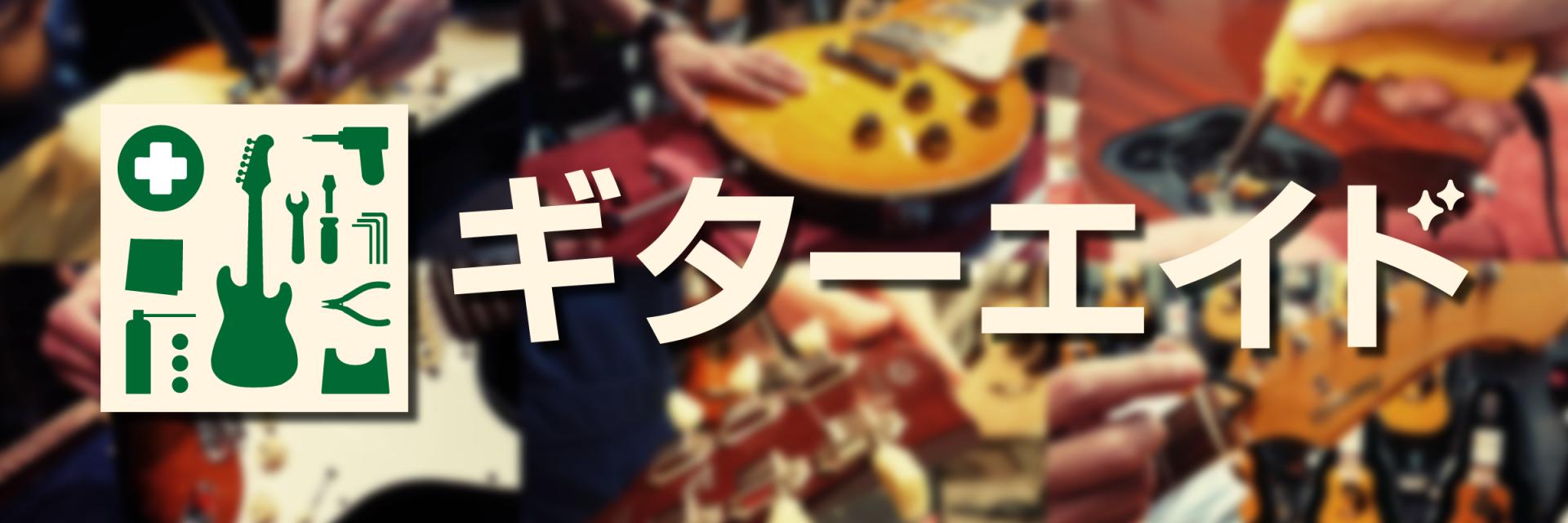ギターエイド