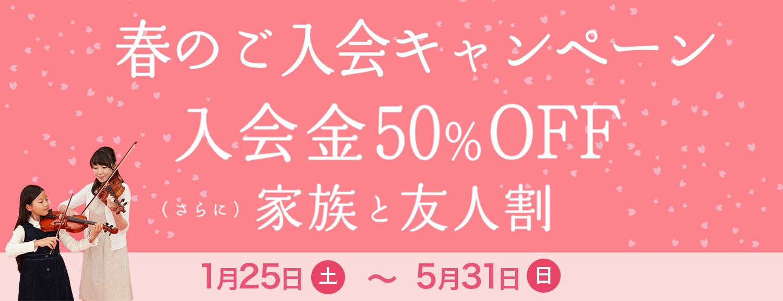 春のご入会キャンペーンバナー