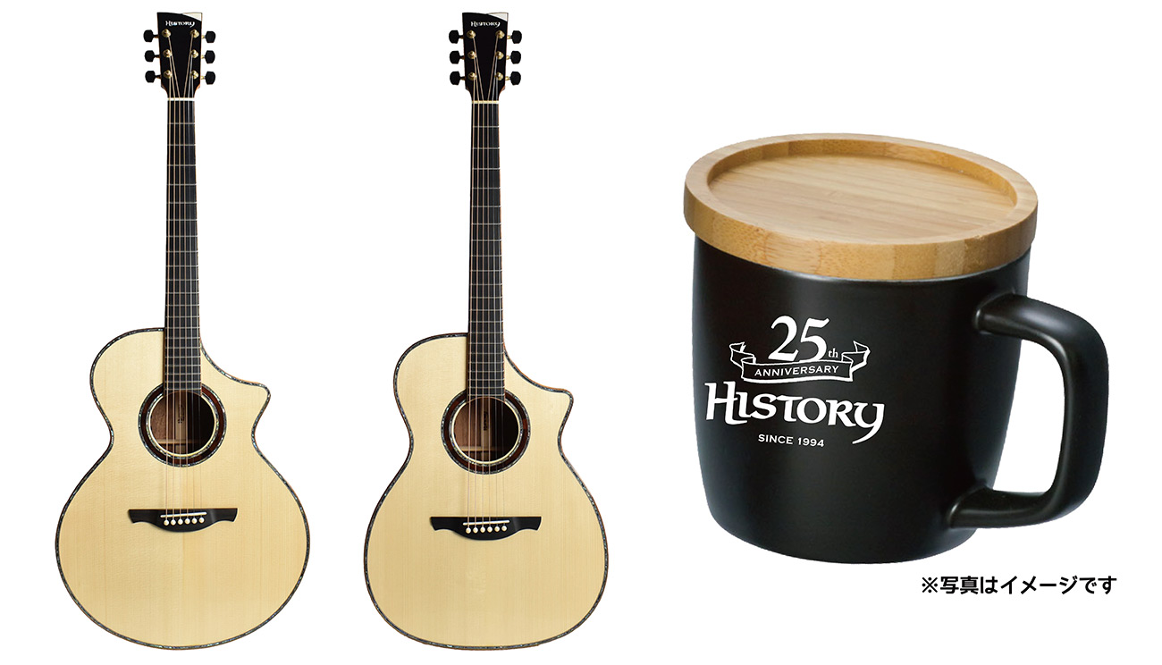 対象商品を購入してアンケートに答えると、もれなくHISTORY 25周年記念マグカップをプレゼント!