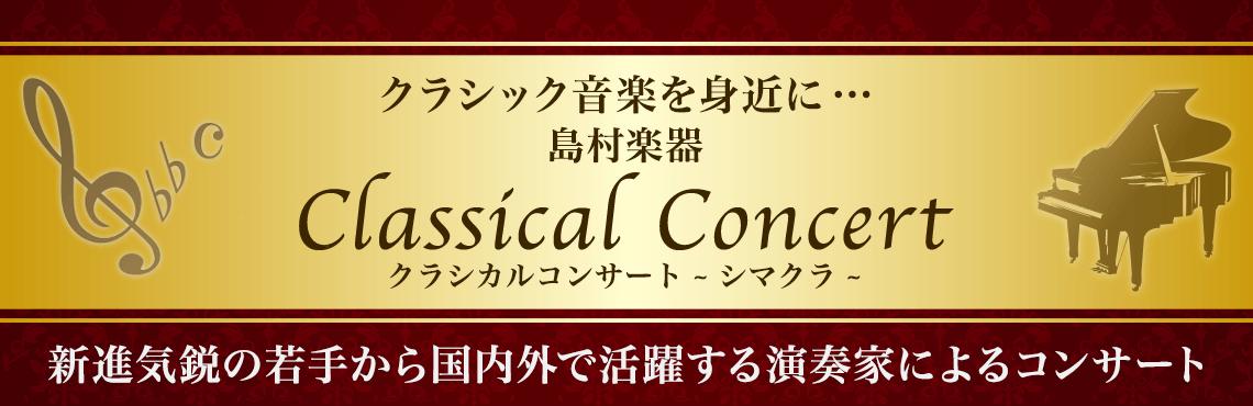 島村楽器クラシカルコンサート