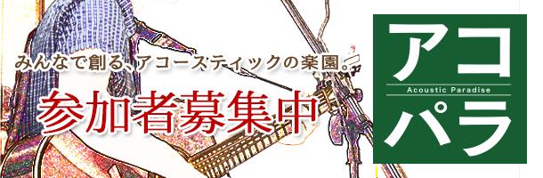 http://www.shimamura.co.jp/shimablo/media/1/1502acopara.png?_ga=1.80482576.641574352.1405505980