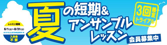 夏の短期レッスン&夏のアンサンブルレッスン受付中!