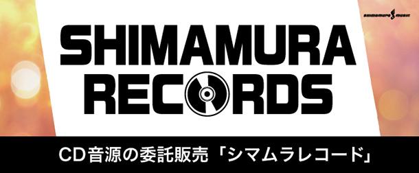 シマムラレコード