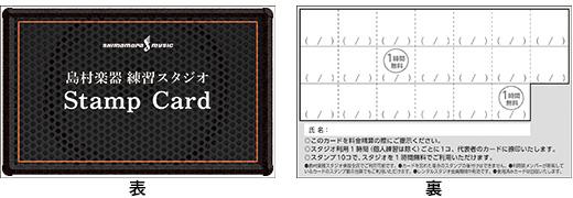 スタジオスタンプカード