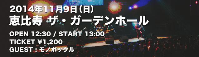 HOTLINE2014ジャパンファイナル
