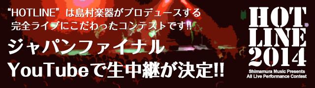 ジャパンファイナルをYoutubeにて生中継が決定!!