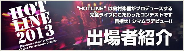 HOTLINE2013出場者紹介