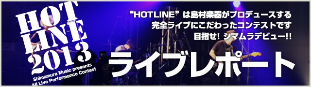 HOTLINE2013ショップオーディションレポート
