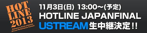 HOTLINE2013ジャパンファイナルUstream生中継決定