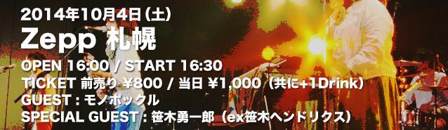 HOTLINE2014北海道ファイナル