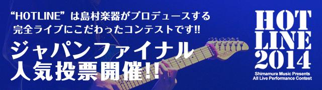 ジャパンファイナル出場アーティスト人気投票開催!!