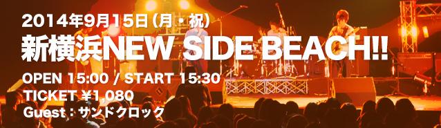 HOTLINE2014神奈川ファイナル