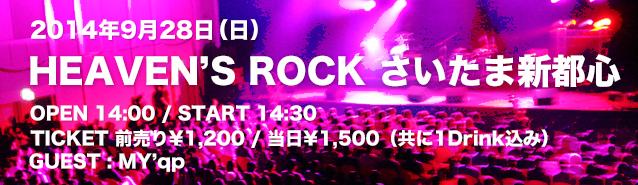 HOTLINE2014北関東・埼玉ファイナル