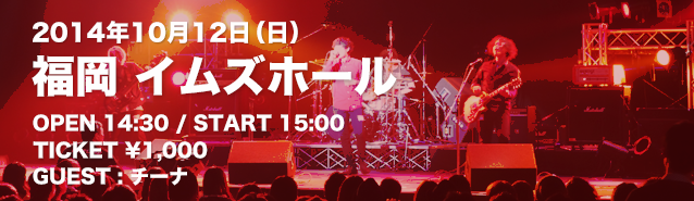 HOTLINE2014九州ファイナル