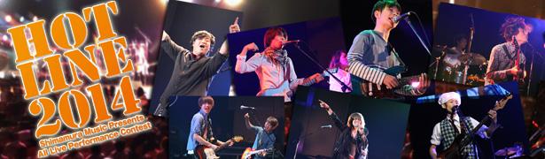 HOTLINE2014中部ファイナル結果発表!