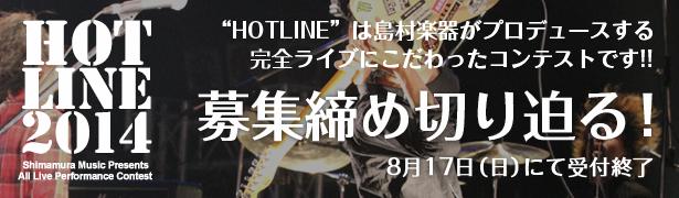 HOTLINE2014ショップオーディション締め切り迫る!!