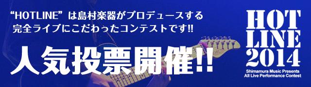 エリアファイナル出場アーティスト人気投票開催!!