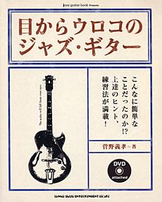 目からウロコのジャズギター