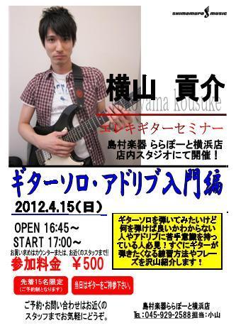横山貢介ギターセミナー