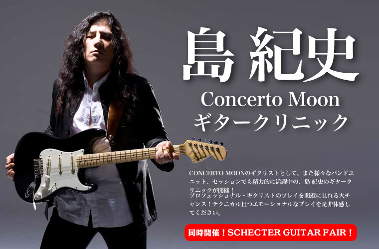 島紀史ギターセミナー 島村楽器名取店