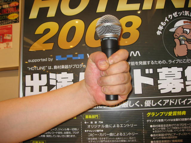 20080608-HL080608sima.jpg