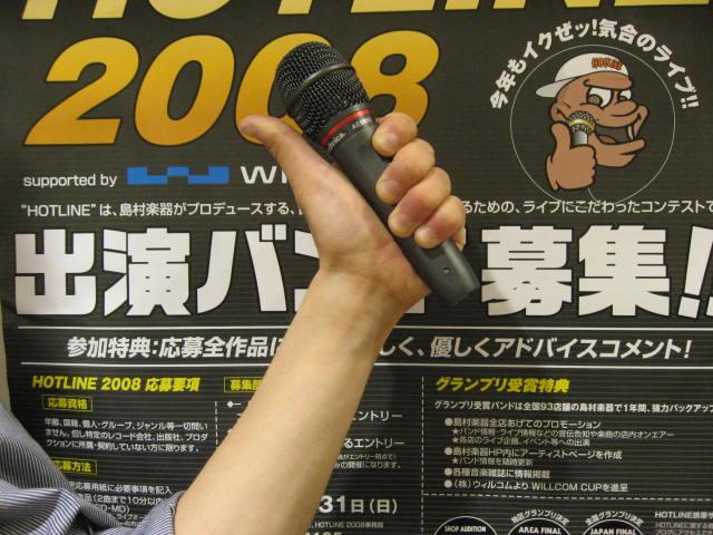 20080722-HL2008.jpg