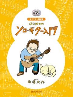 はじめてのソロ・ギター入門(ドリームミュージック)