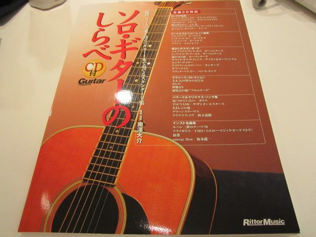 ソロギター
