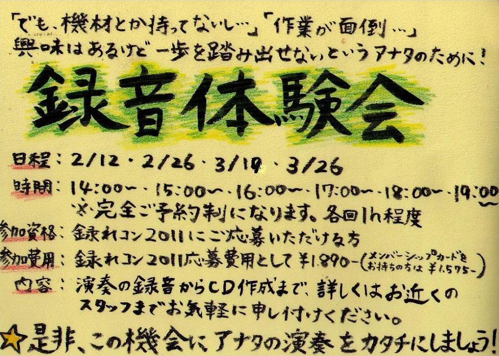 録音体験会 ふるってご参加ください!!
