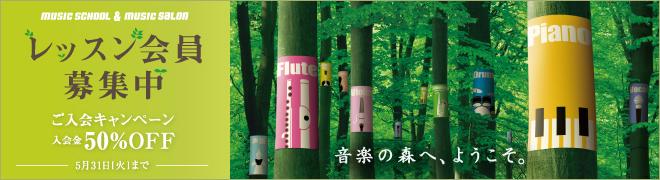 2011年音楽教室春のご入会キャンペーン