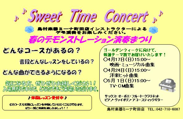 Sweet Time Concert in Spring 入場無料です!!