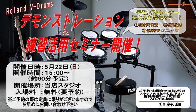 電子ドラムセミナー