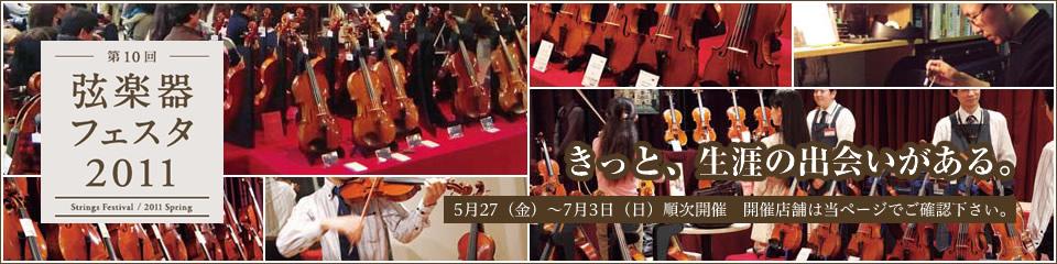 弦楽器フェスタ2011町田