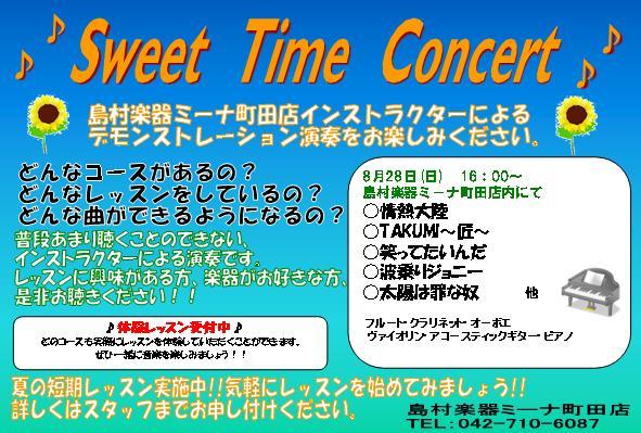 8月28日(日) Sweet Time Concert 入場無料です!