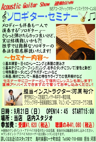 脱・独学ギタリスト!ソロギター・セミナー開催します!