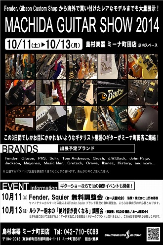 2014 MACHIDA GUITAR SHOW