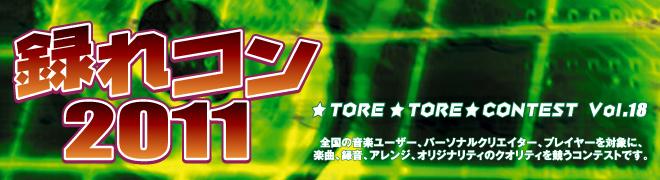 録れコン2011 自慢の録音作品大募集!!