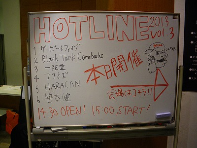 hotline2013 vol3 大高店