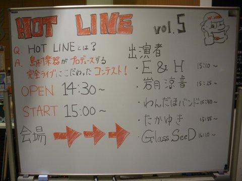 HOT LINE2013店ライブオーディションVOL.5 大高店