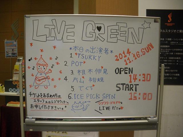 LIVE GREEN開催