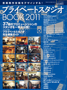 プライベートスタジオbook2011