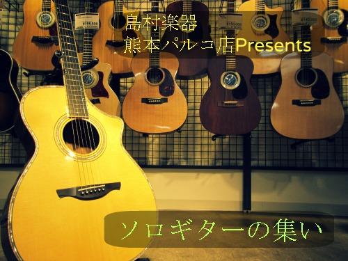 ソロギターの集い