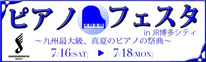 ピアノフェスタinJR博多シティ