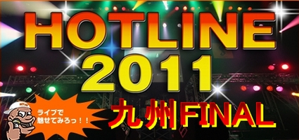 HOTLINE2011九州FINAL