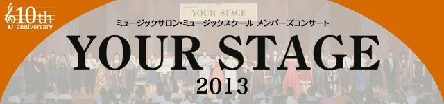 YOUR STAGE2013